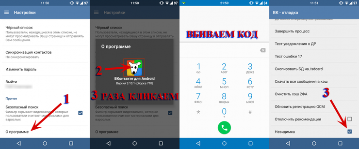 Как сделать невидимку вконтакте через телефон